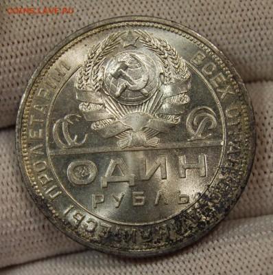 1 рубль 1924, 2-е ости, UNC, до 22.00 мск 12.09.18 - DSC_3595.JPG