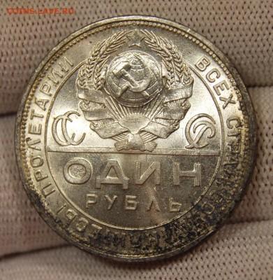 1 рубль 1924, 2-е ости, UNC, до 22.00 мск 12.09.18 - DSC_3600.JPG