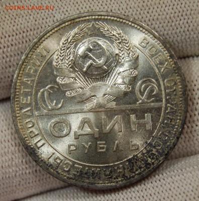1 рубль 1924, 2-е ости, UNC, до 22.00 мск 12.09.18 - DSC_3593.JPG