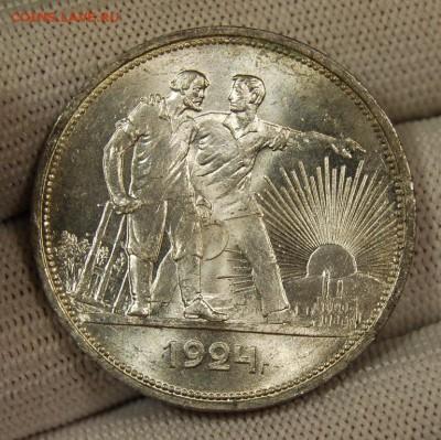 1 рубль 1924, 2-е ости, UNC, до 22.00 мск 12.09.18 - DSC_3580.JPG