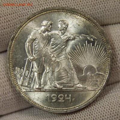 1 рубль 1924, 2-е ости, UNC, до 22.00 мск 12.09.18 - DSC_3588.JPG