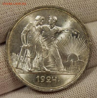 1 рубль 1924, 2-е ости, UNC, до 22.00 мск 12.09.18 - DSC_3576.JPG