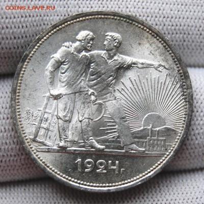 1 рубль 1924, 2-е ости, UNC, до 22.00 мск 12.09.18 - DSC_3340.JPG