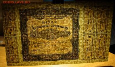 200 гривень 1918 г. До 14.09.в 22.00 МСК - DSC03192.JPG