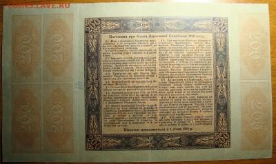 200 гривень 1918 г. До 14.09.в 22.00 МСК - DSC03177.JPG