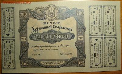 200 гривень 1918 г. До 14.09.в 22.00 МСК - DSC03162.JPG