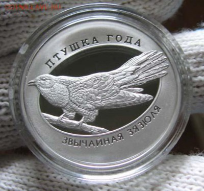Беларусь, 1 руб. 2015 Кукушка Птица года 13.09 22.00 - 1