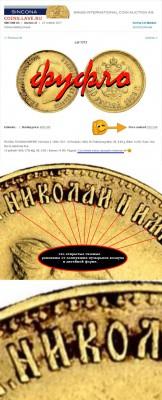 Результаты Sincona # 2 - 10 рублей 1909 [42].сб.И