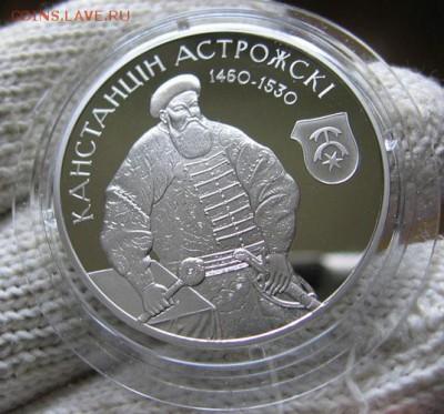 Беларусь,1 рубль гетман Константин Острожский до 13.09 22.00 - острожск