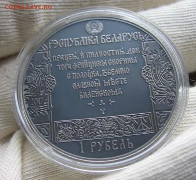 Беларусь,1 руб Скорина Вильно 13.09 22.00 - 2
