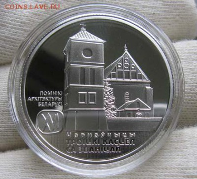 Новинка! Беларусь, 1 рубль Троицкий Костёл 13.09 22.00 - троицк