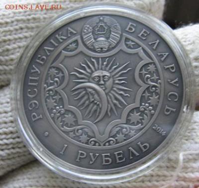 Беларусь, 1 руб Водолей Зодиакальный гороскоп 13.09 22.00 - водол 2