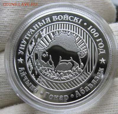 Беларусь, 1 рубль Внутренние войска 13.09 22.00 - внутр войска