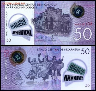 Никарагуа 50 кордоба 2015г. UNC. до 16.09.18 г. в 22:00 мск. - 50 кордоба