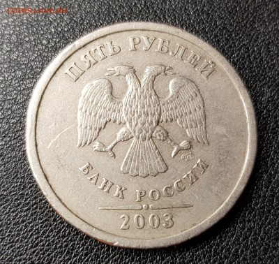5 рублей 2003 до 13.09.2018 в 22.00 - 1