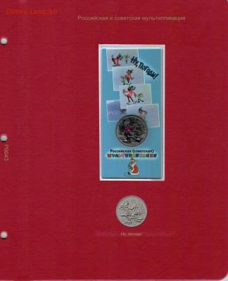 НОВИНКИ!АЛЬБОМЫ для монет Коллекционеръ .БЕСПЛАТНАЯ доставка - ну погоди