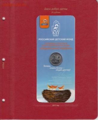 НОВИНКИ!АЛЬБОМЫ для монет Коллекционеръ .БЕСПЛАТНАЯ доставка - дари добро