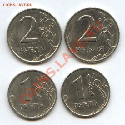 1 и 2 рубля 1999г. (ммд, спмд) до 13.05. 22-30 мск - Изображение 1303
