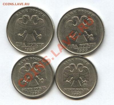 1 и 2 рубля 1999г. (ммд, спмд) до 13.05. 22-30 мск - Изображение 1304