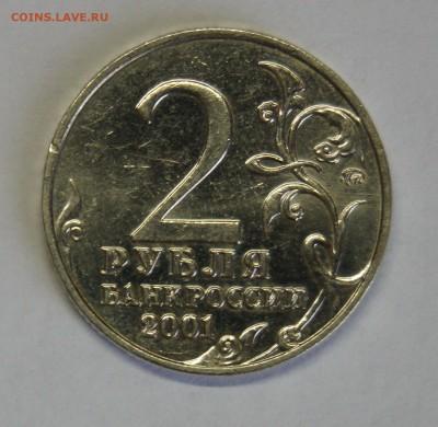 2 рубля Гагарин ММД до 12.09.18 - DSC06838.JPG