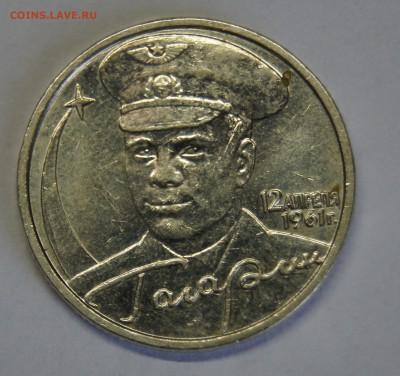 2 рубля Гагарин ММД до 12.09.18 - DSC06840.JPG
