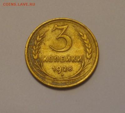 3 копейки 1928 до 18.09, 22.00 - СССР 3 коп 1928_1