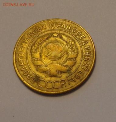 3 копейки 1928 до 18.09, 22.00 - СССР 3 коп 1928_2
