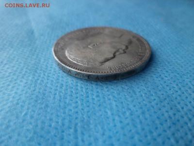1 рубль 1896 года (аг) - DSC01946.JPG