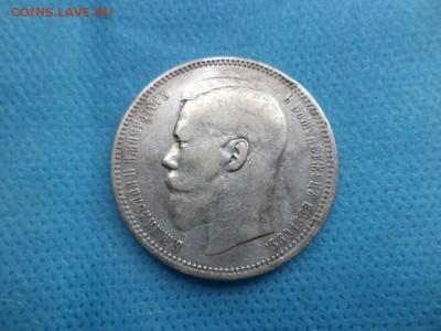 1 рубль 1896 года (аг) - DSC01944.JPG