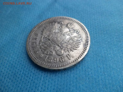 1 рубль 1896 года (аг) - DSC01943.JPG