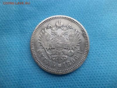 1 рубль 1896 года (аг) - DSC01942.JPG