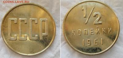 2 копейки 1961 - v2