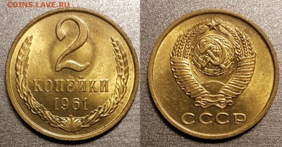 2 копейки 1961, Unc, до 16.09.2018 22-00 по МСК - 2-61