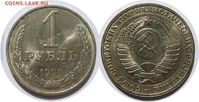 1 рубль 1990, мешковый AU, до 16.09.2018 22-00 по МСК - 1-90 (2)