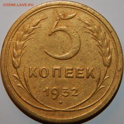 5 копеек 1932 года, СССР, до 22:00 16.09.2018 г. - 5-32-2.JPG