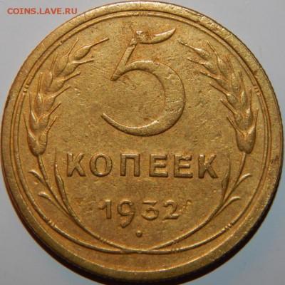 5 копеек 1932 года, СССР, до 22:00 16.09.2018 г. - 5-32-1.JPG