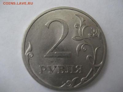 2 рубля 2013 спмд шт.4.22 по А.С. - IMG_8539