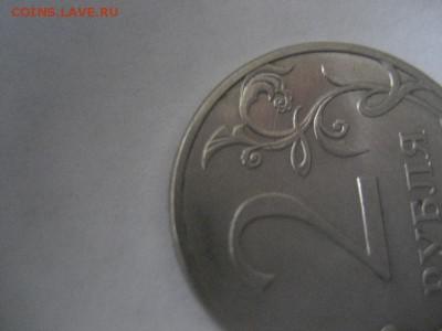 2 рубля 2013 спмд шт.4.22 по А.С. - IMG_8537