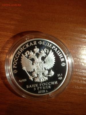 2 руб. Воронеж 2018г. до 16.09 - 4