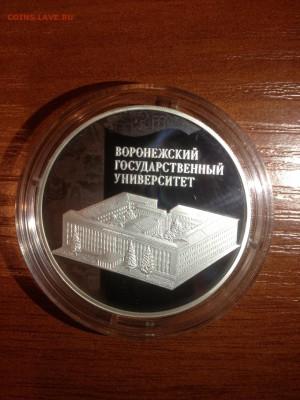 2 руб. Воронеж 2018г. до 16.09 - 3