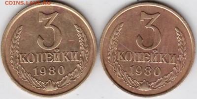 3 копейки 1980 г 2 разновидности до 23.00 21.09.2018 - 007