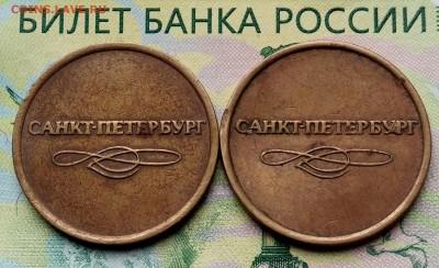 Жетоны метро СПБ.(2Шт)  до 18-09-2018г. - 20180729_151529-1