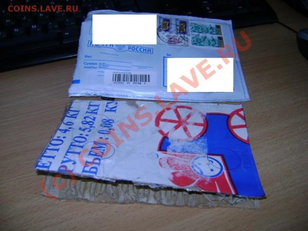 чёрный список почтовых отделений - DSC00935.JPG