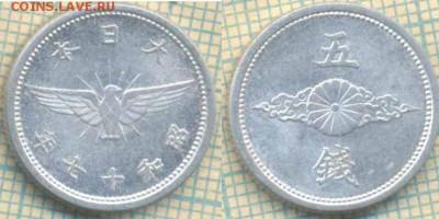 Япония 5 сенов 1942 г., до 20.09.2018 г. 22.00 по Москве - Япония 5 сенов 1942  3622