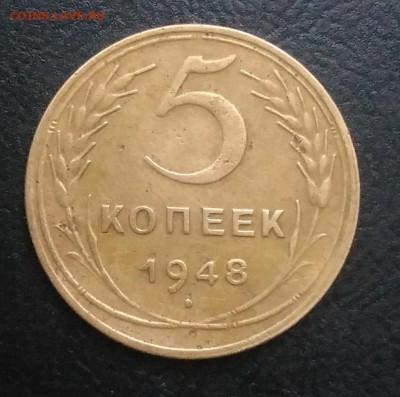 5 копеек 1948 по ФИКСУ - IMG_20180915_180857