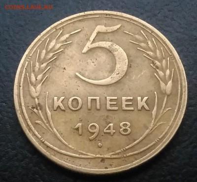 5 копеек 1948 по ФИКСУ - IMG_20180915_180904