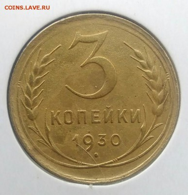 3 копейки 1930 по ФИКСУ - IMG_20180715_205354