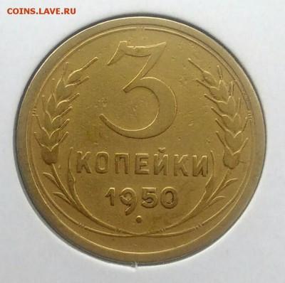 3 копейки 1950 по ФИКСУ - IMG_20180716_171724