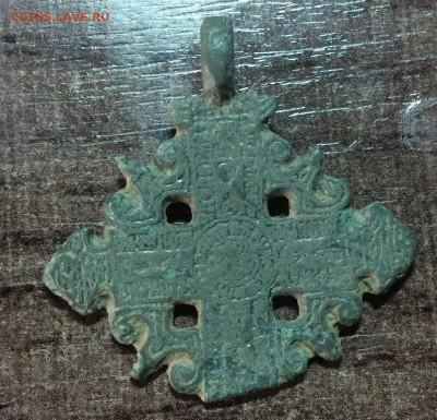 Обломок крестика - IMG_1703.JPG