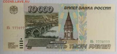 Радары,красивые и редкие номера! - 10000 рублей 1995 Радар